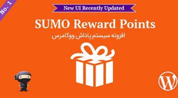 افزونه سیستم امتیاز و پاداش SUMO Reward Points ووکامرس نسخه 21.9
