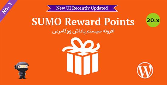 افزونه سیستم پاداش SUMO Reward Points ووکامرس