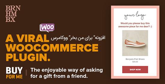 افزونه ووکامرس برای من بخر Viral WooCommerce Plugin: BuyForMe