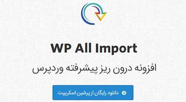 افزونه درون ریز وردپرس WP All Import Pro نسخه 4.5.8