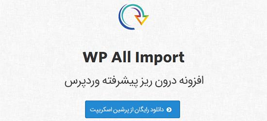افزونه درون ریز وردپرس WP All Import Pro
