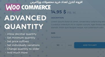 افزونه کنترل تعداد خرید محصولات WooCommerce Advanced Quantity ووکامرس نسخه 2.4.5