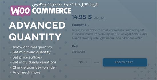 افزونه کنترل تعداد خرید محصولات WooCommerce Advanced Quantity ووکامرس