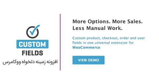 افزونه زمینه دلخواه WooCommerce Custom Fields ووکامرس