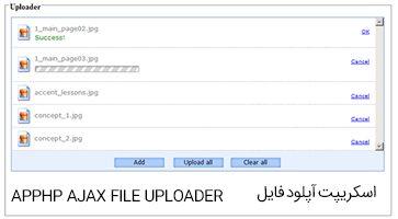 اسکریپت آپلود فایل ApPHP AJAX File Uploader نسخه 2.2.5