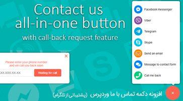 افزونه دکمه تماس با ما Contact Us All-in-One وردپرس نسخه 1.6.3