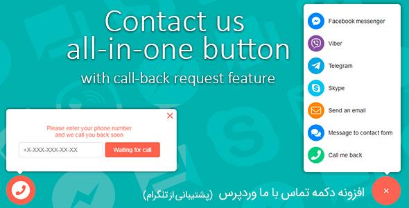 افزونه دکمه تماس با ما Contact Us All-in-One وردپرس