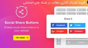 افزونه اشتراک گذاری مطالب در شبکه های اجتماعی Social Media Share Buttons وردپرس نسخه 1.4.0