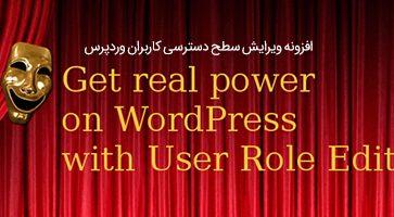 افزونه ویرایش سطح دسترسی User Role Editor وردپرس نسخه 4.51.2