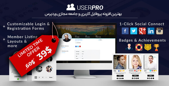 افزونه پروفایل کاربری و شبکه اجتماعی UserPro وردپرس