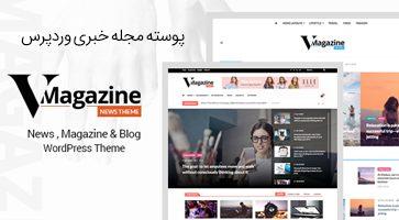 پوسته مجله خبری Vmagazine وردپرس نسخه 1.0.3