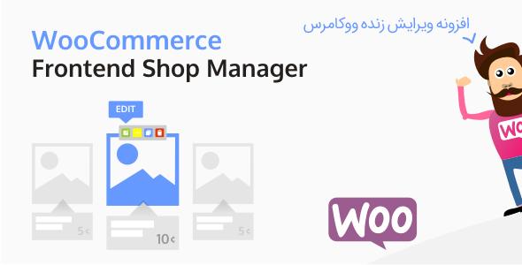 افزونه ویرایش زنده Frontend Shop Manager ووکامرس