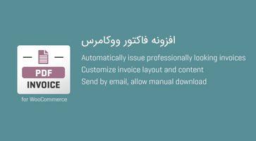 افزونه WooCommerce PDF Invoice فاکتور ووکامرس نسخه 3.2.0