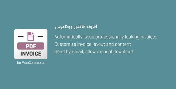 افزونه WooCommerce PDF Invoice فاکتور ووکامرس