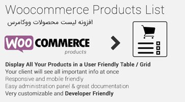 افزونه لیست محصولات Woocommerce Products List Pro ووکامرس نسخه 1.1.20