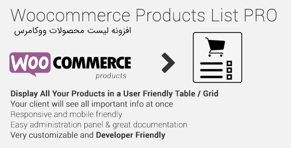 افزونه لیست محصولات Woocommerce Products List Pro ووکامرس
