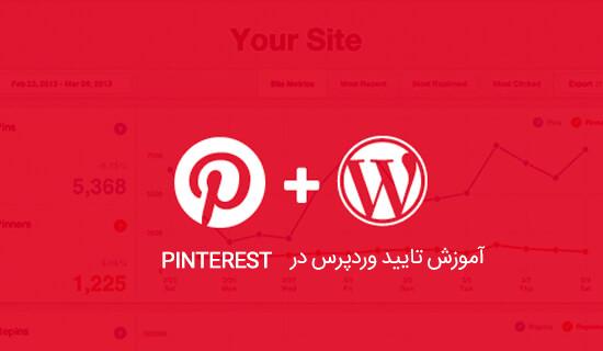 آموزش تایید سایت وردپرس در Pinterest