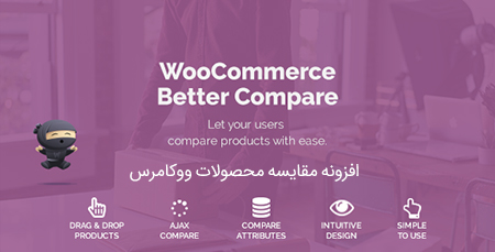 افزونه مقایسه محصولات WooCommerce Compare Products ووکامرس