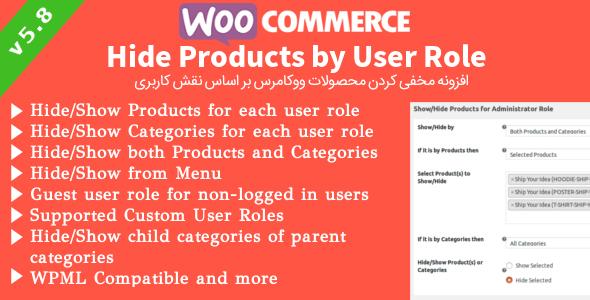 افزونه مخفی کردن محصولات WooCommerce Hide Products ووکامرس