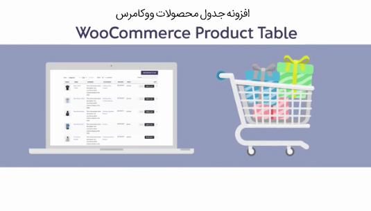 افزونه جدول محصولات WooCommerce Product Table ووکامرس