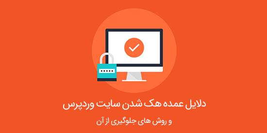 دلایل عمده هک شدن سایت وردپرس و روش های جلوگیری از آن