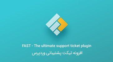 افزونه تیکت پشتیبانی FAST وردپرس نسخه 1.15.3