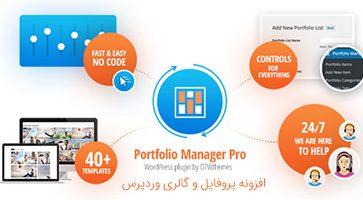 افزونه نمونه کارها و گالری Portfolio Manager Pro وردپرس نسخه 2.8