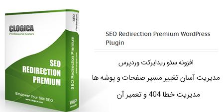 افزونه سئو ریدایرکت SEO Redirection Premium وردپرس