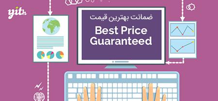 افزونه ضمانت بهترین قیمت YITH Best Price Guaranteed ووکامرس