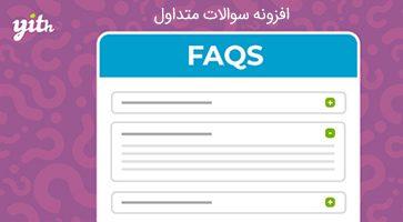 افزونه سوالات متداول FAQ ووکامرس نسخه 1.0.5