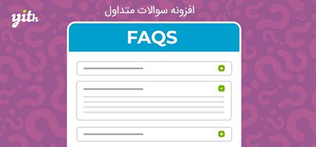 افزونه سوالات متداول FAQ ووکامرس