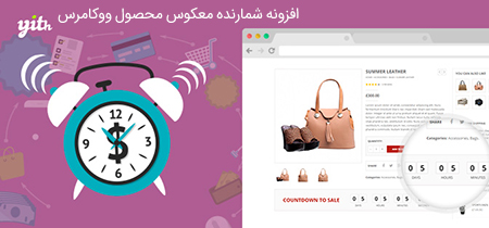 افزونه شماره معکوس محصولات YITH WooCommerce Product Countdown ووکامرس