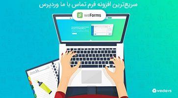 افزونه فرم تماس با ما weForms Business وردپرس نسخه 1.3.0