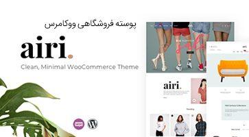 پوسته فروشگاهی Airi ووکامرس نسخه 1.0.2