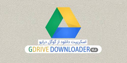 اسکریپت دانلود از گوگل درایو GDrive Downloader