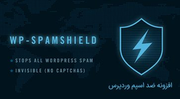 افزونه ضد اسپم WP-SpamShield وردپرس نسخه 1.9.41