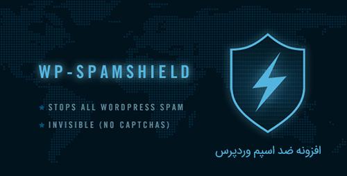 افزونه ضد اسپم WP-SpamShield وردپرس