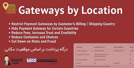 افزونه درگاه پرداخت بر اساس موقعیت مکانی Gateways by Location ووکامرس