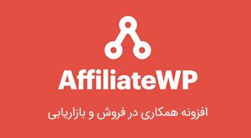 افزونه همکاری در فروش و بازاریابی AffiliateWP وردپرس نسخه 2.3.4