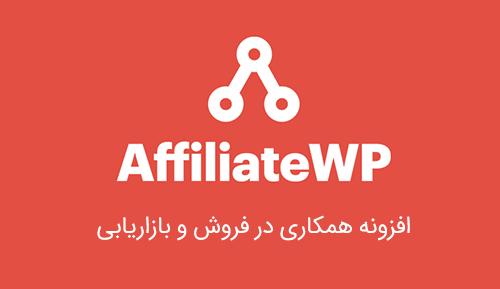 افزونه همکاری در فروش و بازاریابی AffiliateWP وردپرس