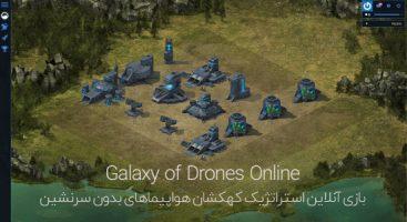 اسکریپت بازی آنلاین استراتژیک کهکشان هواپیماهای بدون سرنشین Galaxy of Drones