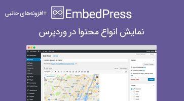 افزونههای جانبی EmbedPress نمایش انواع محتوا در وردپرس