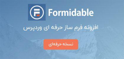 افزونه فرم ساز Formidable Forms Pro وردپرس نسخه 3.06.01