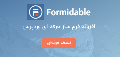 افزونه فرم ساز Formidable Forms Pro وردپرس