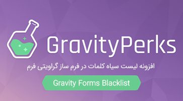 افزونه لیست سیاه کلمات Gravity Forms Blacklist گراویتی فرم نسخه 1.2.6