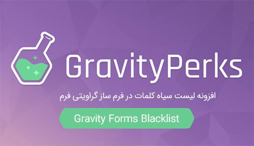 افزونه لیست سیاه کلمات Gravity Forms Blacklist گراویتی فرم نسخه ۱٫۲٫۶