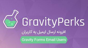 افزونه ارسال ایمیل به کاربران Gravity Forms Email Users گراویتی فرم نسخه 1.3.7
