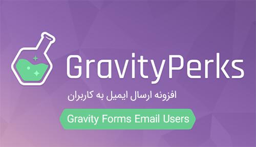 افزونه ارسال ایمیل به کاربران Gravity Forms Email Users گراویتی فرم
