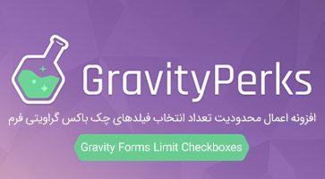 افزونه محدودیت انتخاب فیلد چک باکس Gravity Forms Limit Checkboxes گراویتی فرم نسخه 1.2.3
