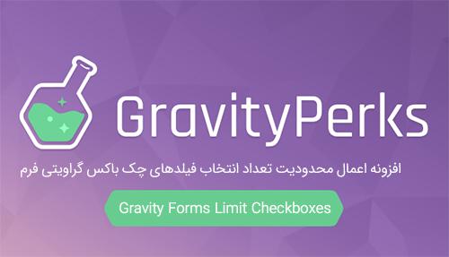 افزونه محدودیت انتخاب فیلد چک باکس Gravity Forms Limit Checkboxes گراویتی فرم نسخه ۱٫۲٫۳